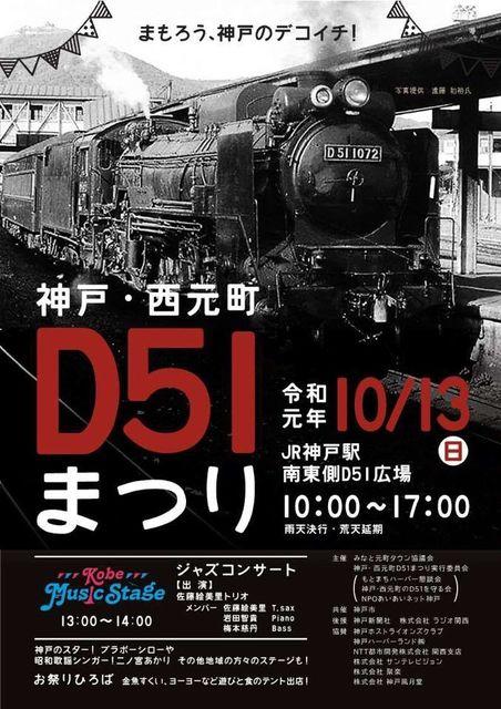 D51まつりチラシ.jpg