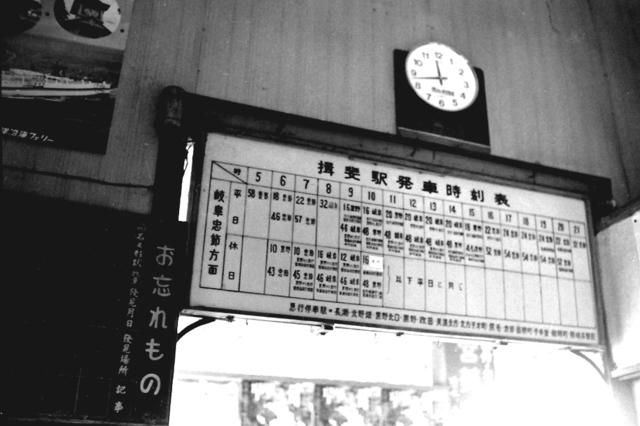 名鉄揖斐駅時刻表.JPG