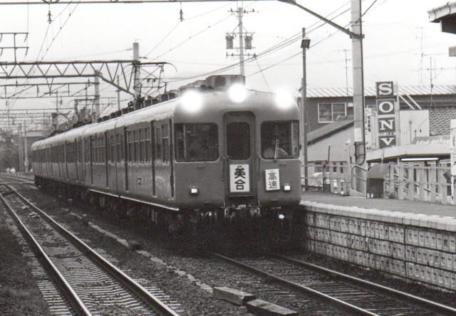 名鉄高速5500.jpg