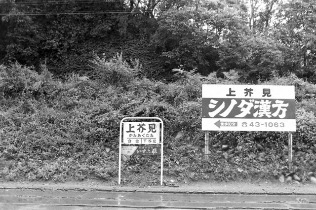 美濃町線上芥見6駅名標.JPG